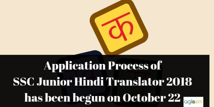 Application Process of SSC JHT 2018