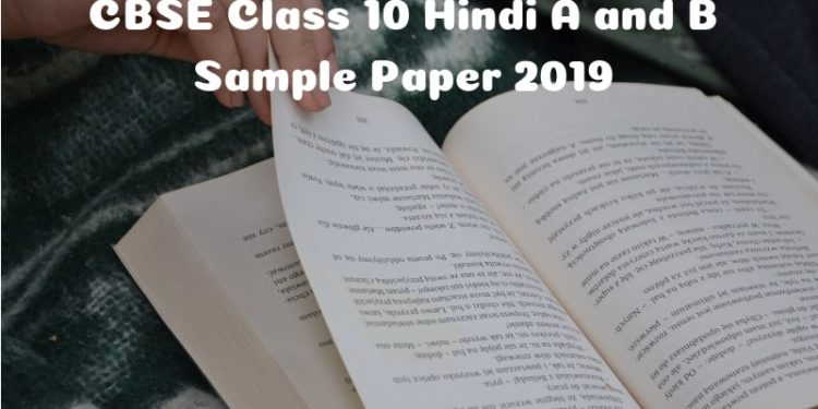 CBSE class 10 Hindi Sample paper 2019