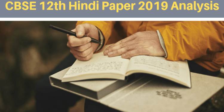 CBSE 12th Hindi Paper 2019 Analysis