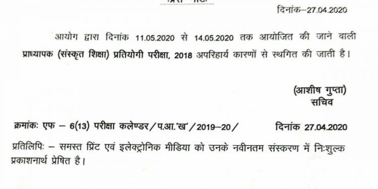 RPSC Postpone Sanskrit School Lecturer Recruitment Exam