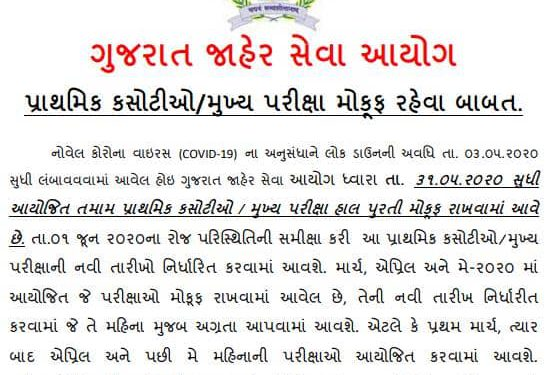 GPSC Postpones All Prelims and Mains Examination