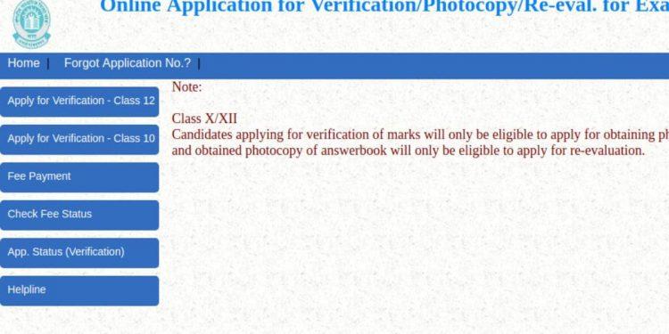 CBSE-class-10th-revaluation-2020-Aglasem